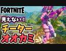 【牛さんGAMES】見えないチーターオオカミを手なづける方法【Fortnite】【フォートナイト】