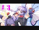 【ポケモン剣盾】ゆかりさんがバタフリー1匹でクリアを目指す #3【VOICEROID実況】