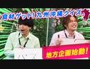 【3rd#53】食材ゲット!九州沖縄クイズ【K4カンパニー】