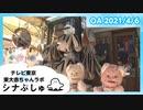 シナぷしゅ 2021/4/6放送分