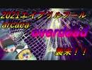【arcaea】2021エイプリルフール!!overdead.初見!!arcaea実況Part7【ゆっくり実況】
