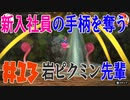 【2人でピクミン3実況】可愛いのが来たねぇ!part13