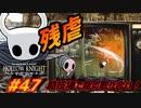 戦闘狂歓喜!闘技場で殺し合いプレイ!!【ホロウナイト ~ Hollow Knight】