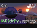 【Minecraft】ロストシティって何なんだろう Part26【Skyfactory4実況プレイ】