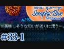 【実況】初見で遊ぶSeraphic Blue(DC版)#33-1