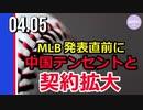MLB「テンセントと契約拡大」=米メディア報じる。開催地変更の発表直前と判明