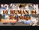【10 HUMAN】VSサンライズ!#4【Minecraft】