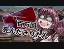【Kenshi】初見だけど国王目指してきりたんがんばる物語「百万回死んだキリ」その1【VOICEROID実況】