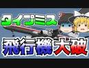 【ゆっくり解説】たった一つの入力ミスで飛行機が大破...『アメリカン航空965便墜落』
