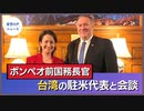 ポンペオ前国務長官、台湾の駐米代表と会談【希望の声ニュース】