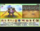 【DQ8】ドロップアイテム全回収の旅 天の祭壇【前半】