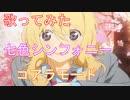 【歌ってみた】コアラモード /七色シンフォニー/四月は君の嘘