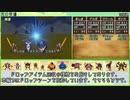 【DQ8】ドロップアイテム全回収の旅 天の祭壇【後半】