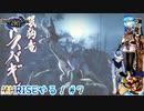 【実況】MHRISEやる!【7】