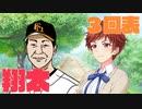 ハチウラ 3回表 翔太【ハチナイ】