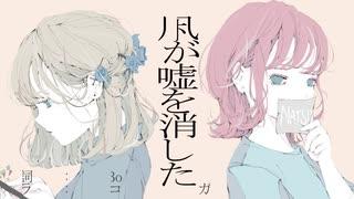 【オリジナル曲】凩が嘘を消した【闇音レンリ&緋惺】