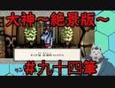 【実況】大神~絶景版~を人狼が楽しみながらプレイ #94