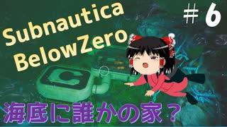 【ゆっくり】息抜きSubnautica:Below Zero #6 【海】