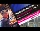 【アーカイブ】音楽座ミュージカル オンラインコンサートvol.1〜高田浩プライムナイト〜前半
