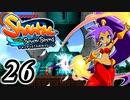 【Shantae and the Seven Sirens】シャンティシリーズ、プレイしていきたい(トロフィー100%)part26【実況】