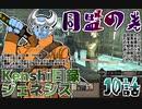 【実況プレイ】Kenshi日録ジェネシス_10話_同盟の巻