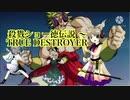 殺戮ショー徳伝説 ~ True Destroyer【聖徳伝説☓ブロリー】