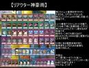 【遊戯王ADS】結界像ビート研究記5