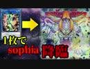 【遊戯王ADS】全てを除外する先攻コンボ!!「創星神sophia」【#遊戯王】