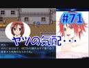 頭「咲-saki-」でセラフィックブルー #71:九死に一生を得る