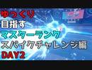 【ポケモン剣盾】ゆっくり目指すマスターランク 番外・スパイクチャレンジ編DAY2【ゆっくり実況】