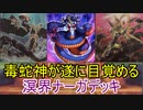 【遊戯王 ADS】毒蛇神様が遂に目覚める、溟界ナーガデッキ