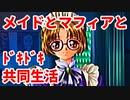 エリュシオン◆メイドとマフィアとドキドキ共同生活 新章【実況】04