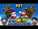 [Hobo Bros]スーパーマリオ64 マルチプレーヤーを実況プレイ PART 17
