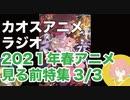 アニメ見る前に話してみた(2021年春) 3/3