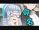 シャッフルシェアハウス#156【VOICEROID劇場】
