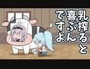 【切り抜き漫画】牛に勝手に先輩の名前を付けて乳搾りする雪花ラミィ