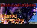 【モンスターハンターダブルクロス】今の六人衆に敵はなし! VS「G級」渾沌に呻くゴア・マガラ【おおはし・お奉行】Part91