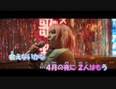 【ニコカラ】桜が降る夜は《あいみょん》piano ガイドメロあり±0
