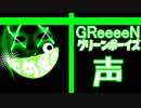 【中音厨が歌う】GReeeeN(グリーンボーイズ)の『声』 byでめ金魚