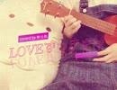 【うくれれ♪】LOVEずっきゅん (cover)【ゆりお】