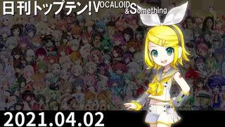 日刊トップテン!VOCALOID&something【日刊ぼかさん2021.04.02】