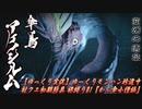 【ゆっくり実況】ゆっくりモンハン珍道中 村クエ初期防具 裸縛り#1『から傘小僧編』