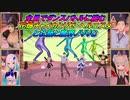 【おどるメイドインワリオ/3D】全員でダンスバトルに挑む花畑チャイカとリゼ・ヘルエスタと社築と魔界ノりりむ【にじさんじ切り抜き】