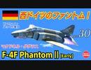 【WarThunder】 空戦RB グダるゆっくり実況 Part.30 西ドイツのファントム編