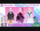 【Recotte Studio】レコスタで荒ぶる服の軽減方法!
