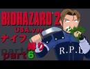 【声あり】バイオハザード2 USA.ver ナイフ縛り part6