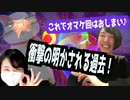 【衝撃の明かされる過去!】/『Tanakanとあまみーのセラピストたちの学べる雑談ラジオ!〜深文先生おまけ編!その5〜』