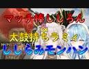 【MHR】ししらみの狩猟ここすきまとめ【獅白ぼたん/雪花ラミィ/ホロライブ切り抜き】