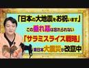#980 「日本の大地震をお祝います」と垂れ幕は忘れられない。「サラミスライス戦略」で東日本大震災を書き換えられている|みやわきチャンネル(仮)#1130Restart980