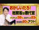 #981 おかしいだろ!フジテレビ32%、日本テレビ23.74%でセーフだが東北新社20.75%%でアウト!総務省は悪代官。|みやわきチャンネル(仮)#1131Restart981